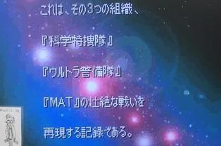 ウルトラ警備隊 (4).JPG