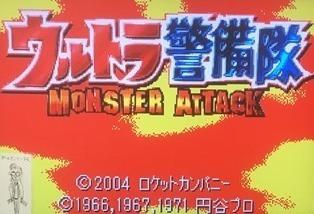 ウルトラ警備隊 (5).JPG