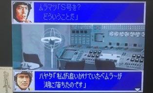 ウルトラ警備隊 (8).JPG